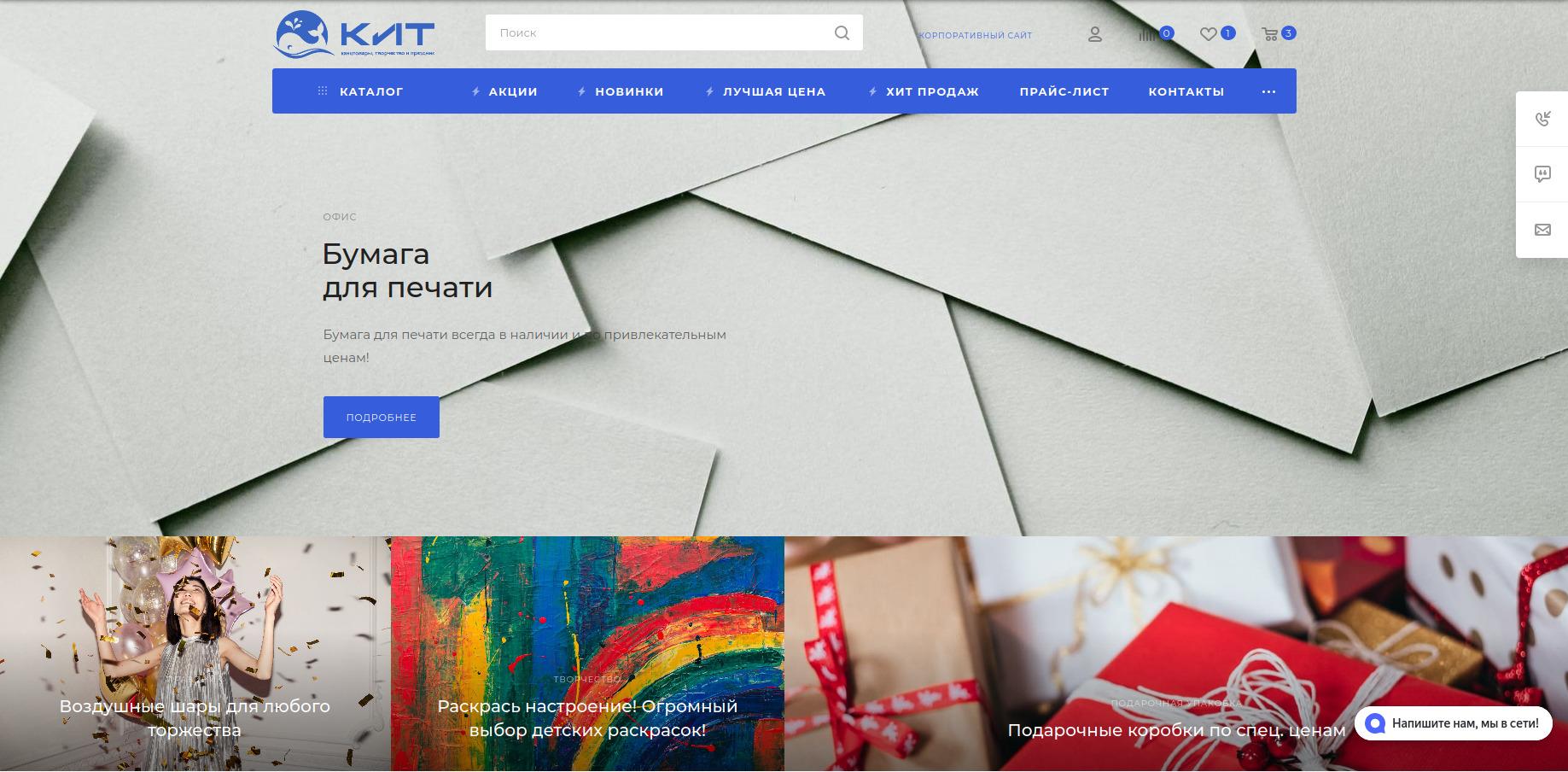 Интернет-магазин КИТ в Ростове-на-Дону